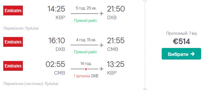 Київ - Дубай - Коломбо - Київ