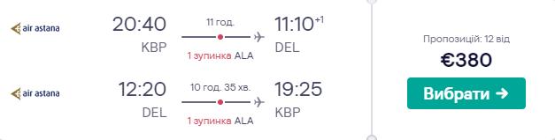Київ - Делі -Київ >>