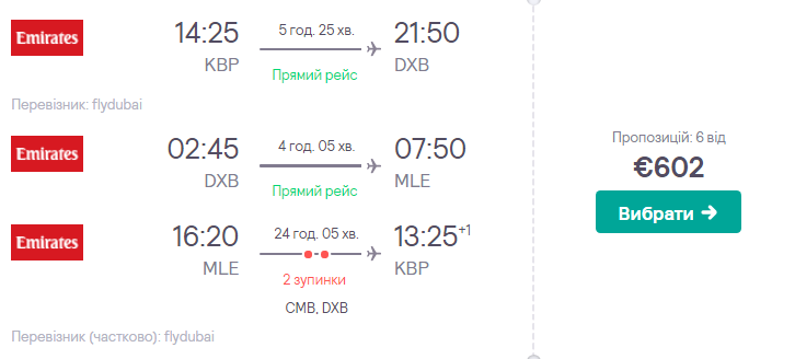 Київ - Дубай - Мале - Київ