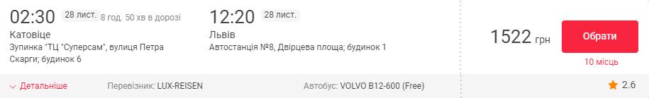 Катовіце -Львів (автобус) >>