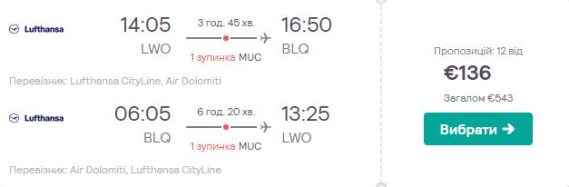 Львів - Болонья -Львів >>