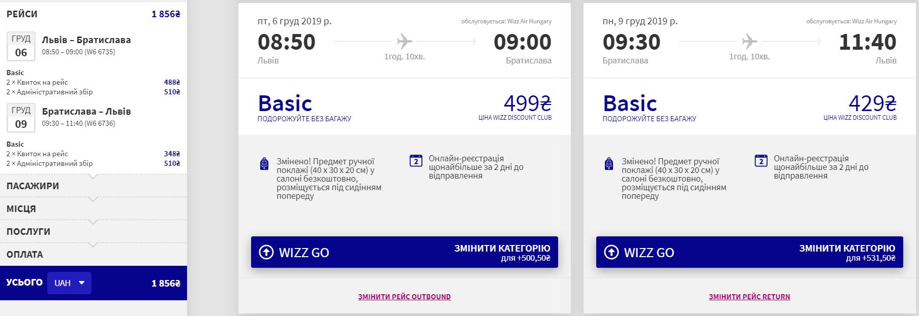 Львів – Братислава –Львів >>