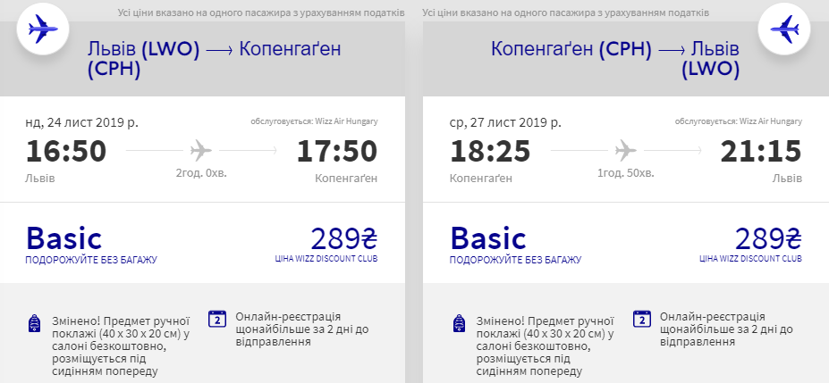 Львів - Копенгаген - Львів