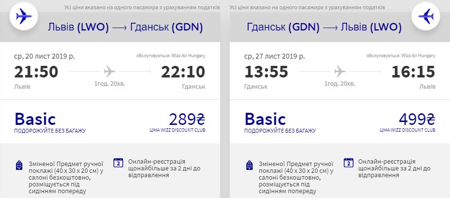 Львів - Гданськ - Львів