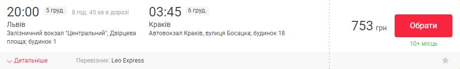 Львів – Краків (автобус) >>