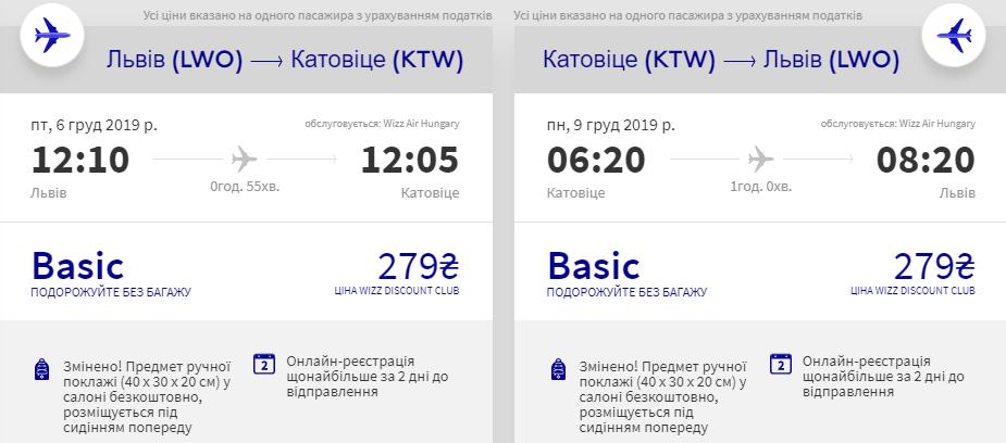 Львів - Краків - Львів