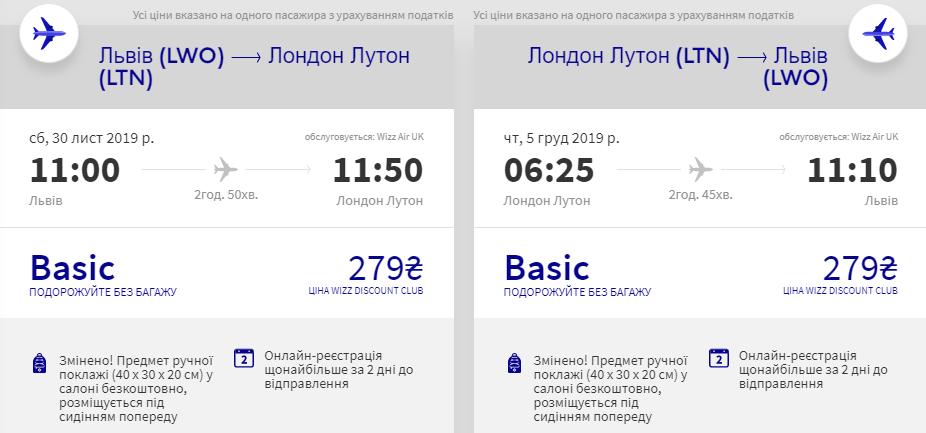 Львів - Лондон - Львів