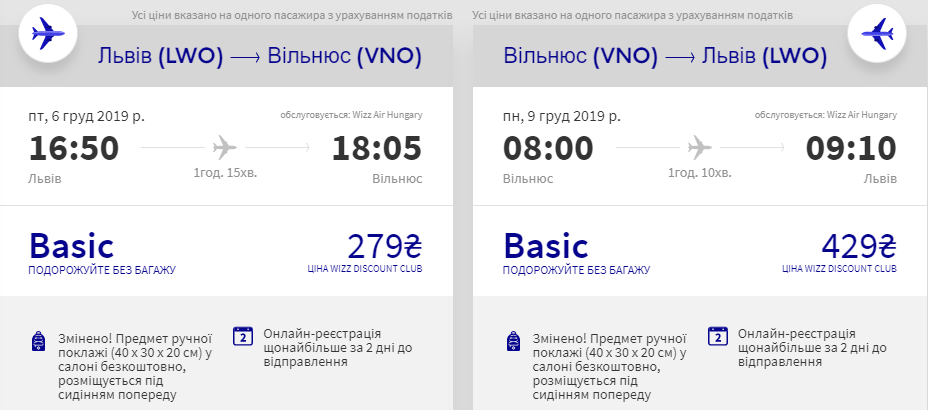 Львів - Вільнюс - Львів
