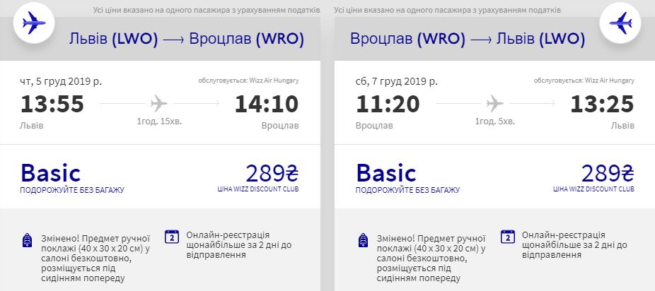 Львів - Вроцлав - Львів