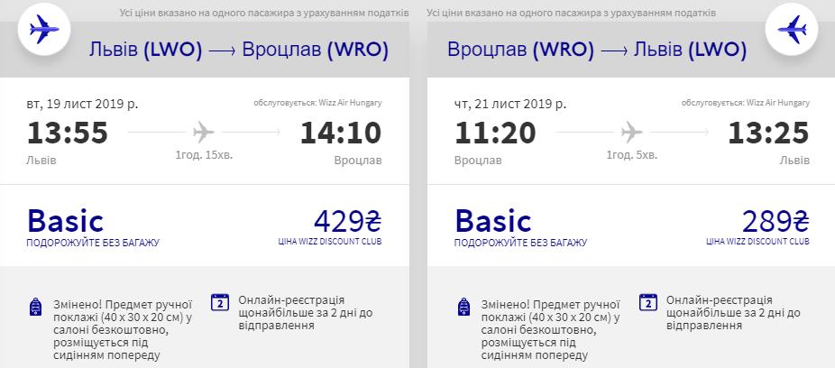 Львів - Вроцлав - Львів >>