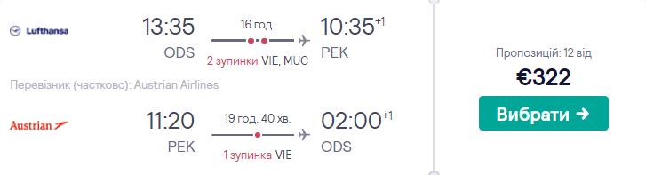 Одеса - Пекін - Одеса