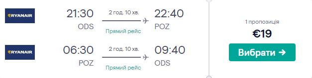 Одеса - Познань - Одеса
