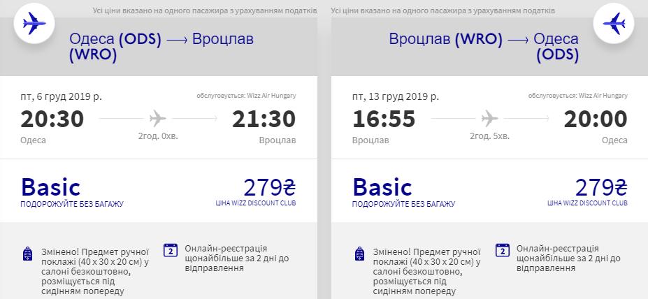 Одеса - Вроцлав - Одеса