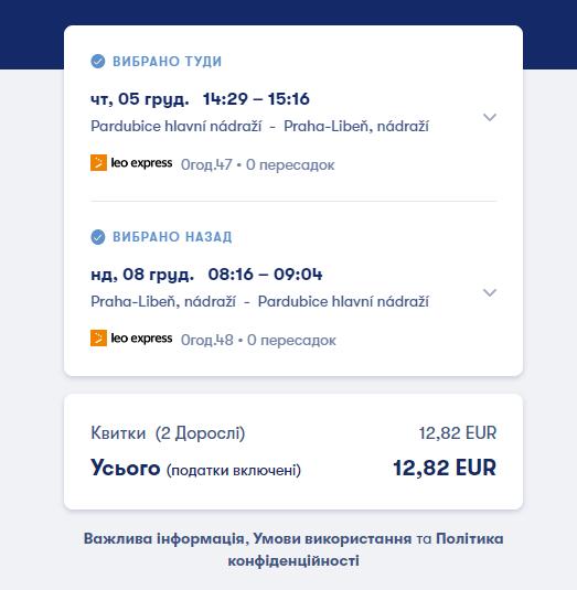 Пардубіце - Прага -Пардубіце (потяг) >>