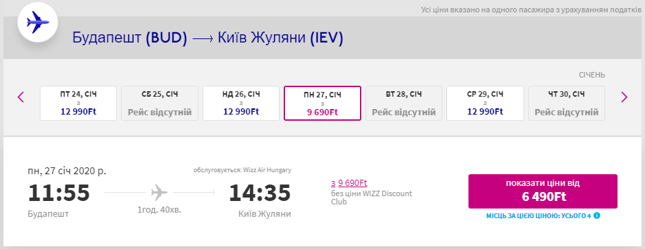 Будапешт - Київ >>