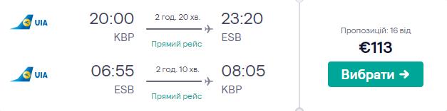 Київ - Анкара - Київ