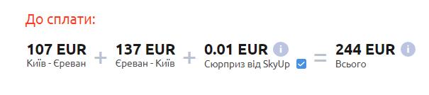 Київ - Єреван - Київ >>