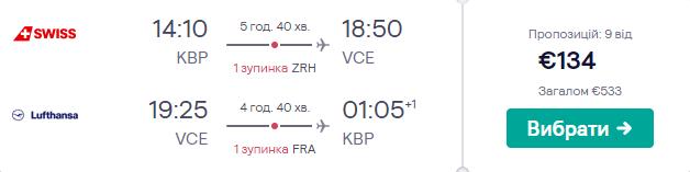 Київ - Венеція - Київ >>