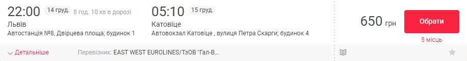 Львів – Катовіце (автобусом) >>