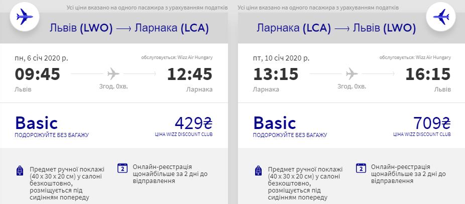 Львів - Ларнака - Львів