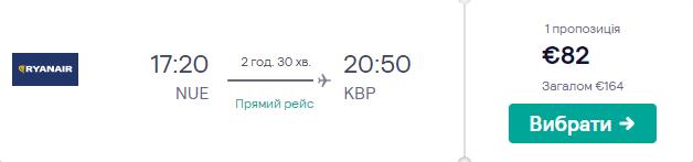 Нюрнберг - Київ