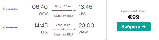 Варшава - Гран Канарія - Варшава