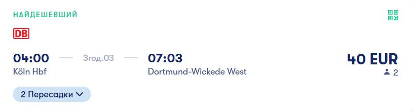 Кельн - Дортмунд (потяг до аеропорту) >>