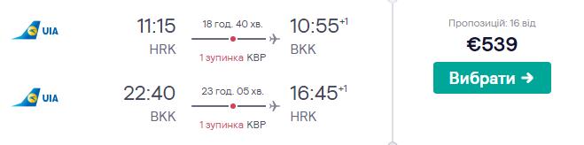 Харків - Бангкок - Харків >>