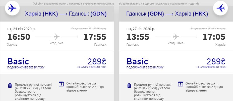 Харків - Познань - Харків >>