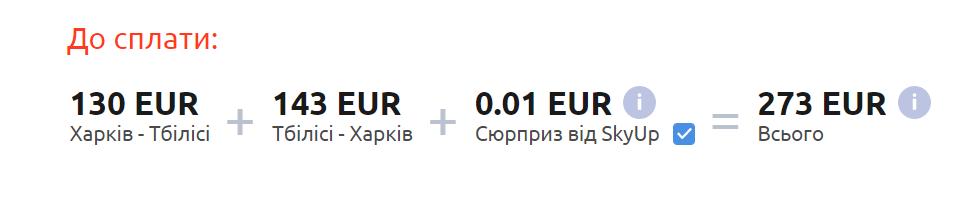 Харків – Тбілісі – Харків
