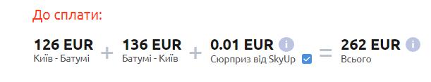 Київ – Батумі – Київ >>