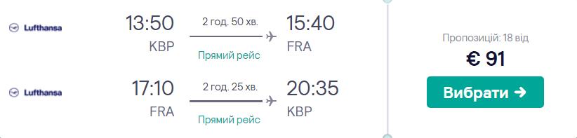 Київ - Франкфурт -Київ >>