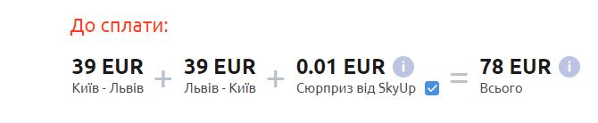 Київ – Львів – Київ >>