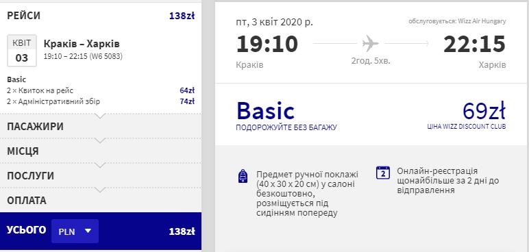 Краків - Харків