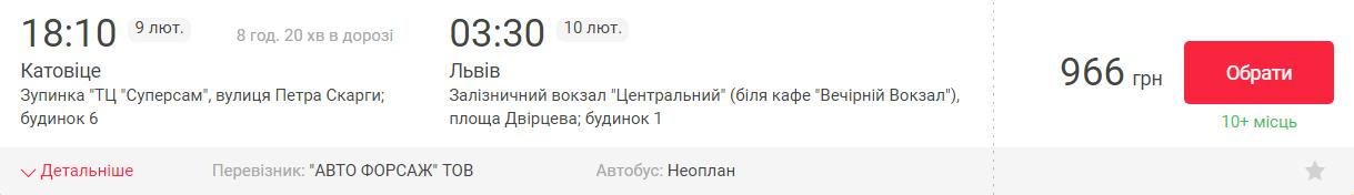 Катовіце - Львів