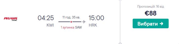 Кувейт - Харків