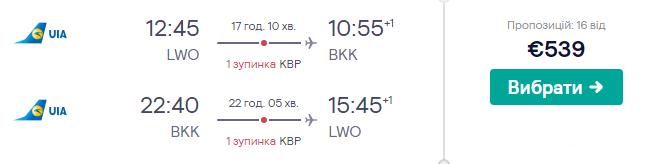 Львів - Бангкок - Львів >>