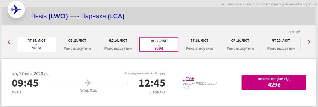 Львів - Ларнака >>