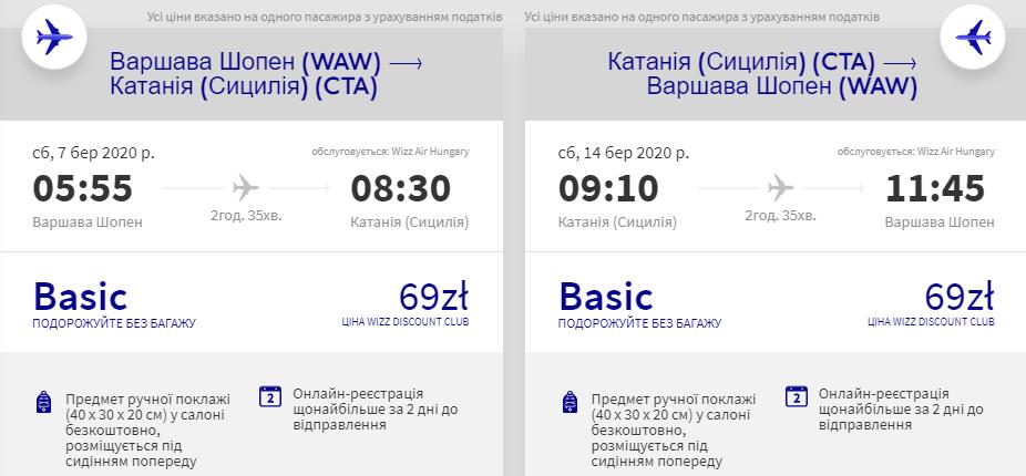 Варшава - Барі - Варшава >>