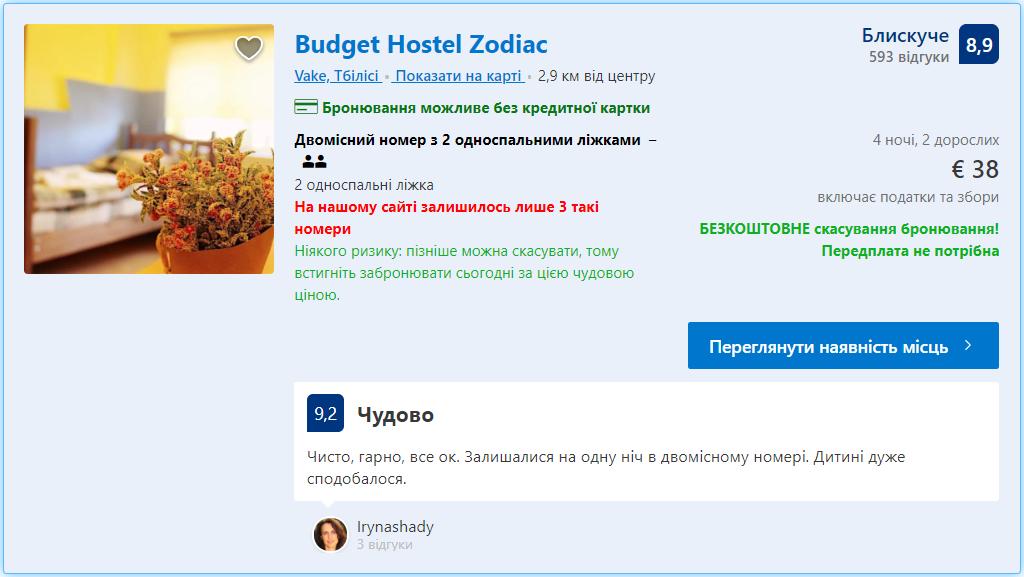 Budget Hostel Zodiac