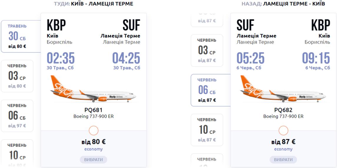 Рейс SkyUp Airlines