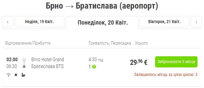 Брно - Братислава аеропорт (автобус) >>