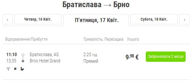 Братислава - Брно (автобус) >>