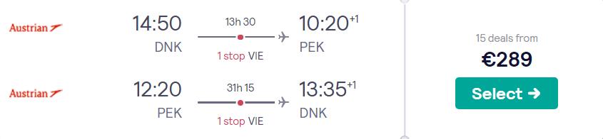 Дніпро - Пекін - Дніпро