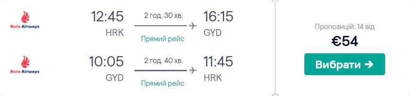 Харків – Баку – Харків >>
