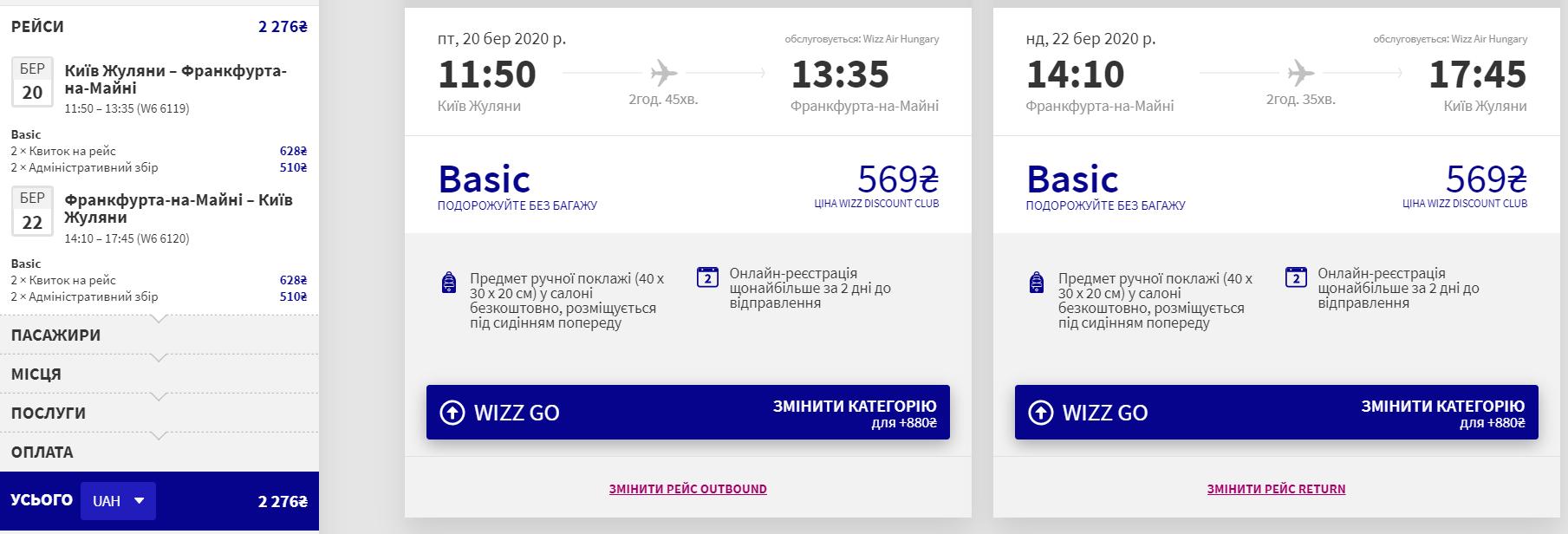 Київ - Франкфурт - Київ >>