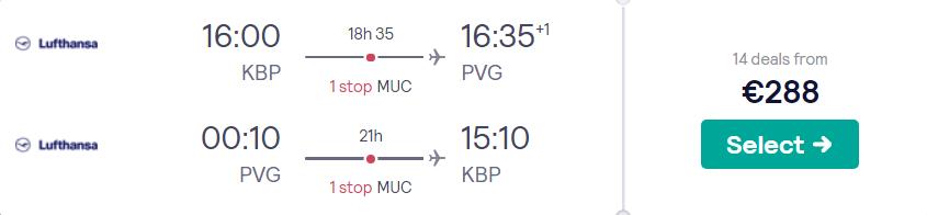 Київ - Шанхай - Київ