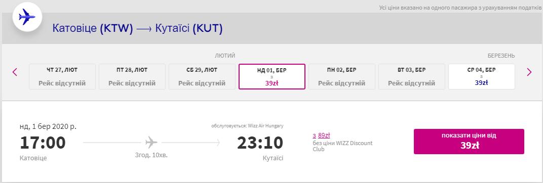 Катовіце - Кутаїсі >>