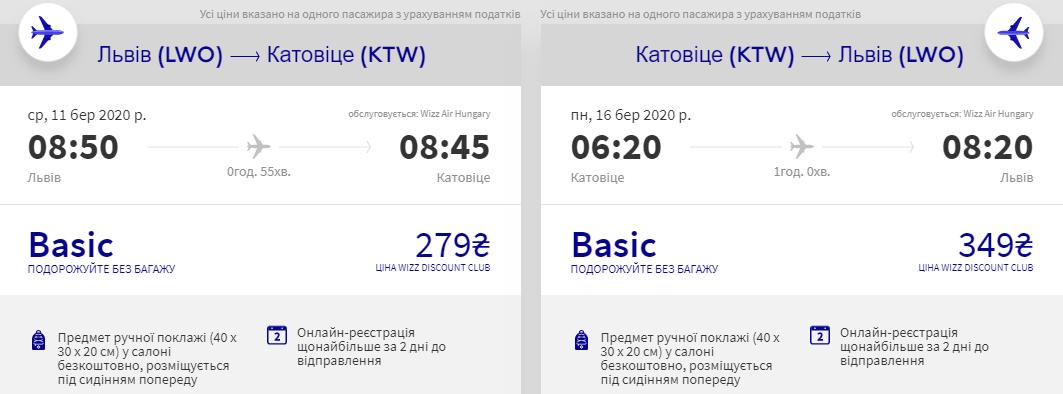Львів - Катовіце - Львів >>