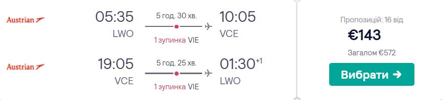 Львів - Венеція - Львів >>